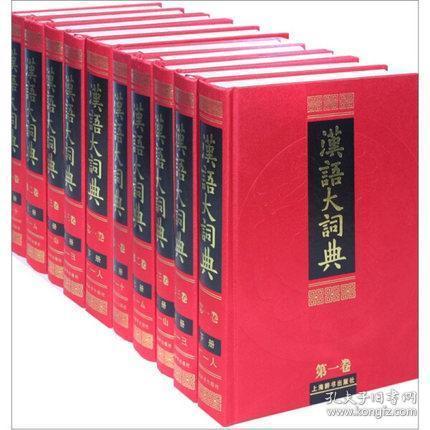 汉语大词典(全23册) 目前世界上规模最大、内容最权威的汉语语文工具书,荣获第一届国家图书奖