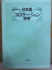 知っておきたい日本语结びついたことばコロケーション辞典
