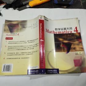 数学运算大师Mathematica4