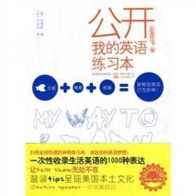 公开!我的英语练习本  [韩]李赞胜 著;千太阳 译 万卷出版公司