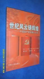 世纪风云铸辉煌—中国共产党甘肃八十年(董汉河)