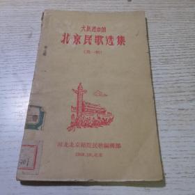 大跃进中的北京民歌选集(第一辑)