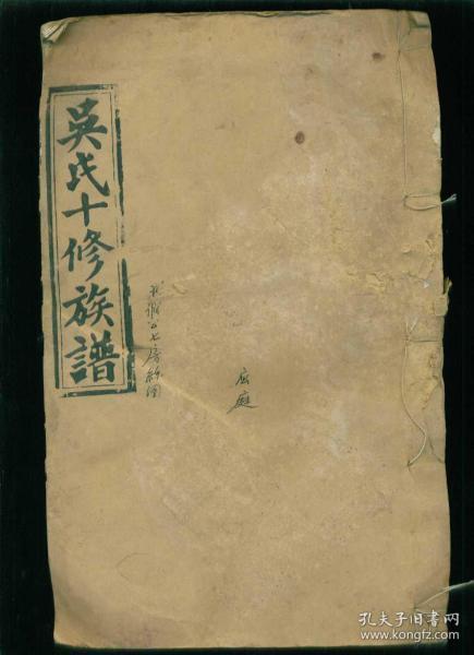 吴氏十修族谱(卷首四)(16开线装本)(湖南邵阳等地)