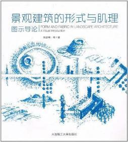 景观建筑的形式与肌理:图示导论