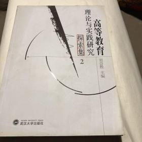 高等教育理论与实践研究探索集.2
