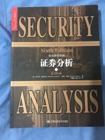 证券分析  上(原书第6版)
