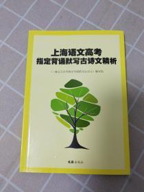 上海语文高考指定背诵默写古诗文精析