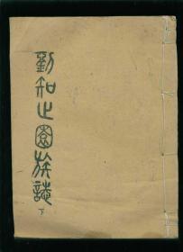 刘知止园族志(下)(16开线装本)(湖南涟源)