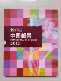 2012年中国邮票年册,龙年邮票年册,总公司预订册(沈阳版),含全年邮票小型格,不含赠送版及小本票