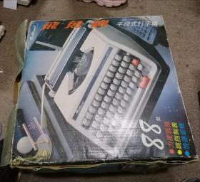 飞鱼牌打字机 有原包装说明书和原发票!