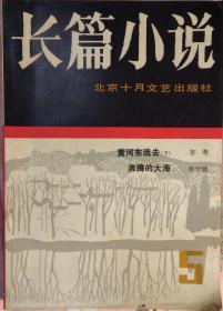 《长篇小说》第5期(李凖《黄河东流去》下,单学鹏《沸腾的大海》)