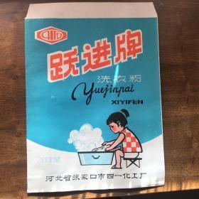 跃进牌(张家口四一化工厂洗衣粉纸袋五市两)画面精美