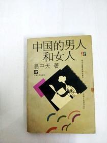 DA148994 中国的男人和女人【一版一印】【书边内略有斑渍】