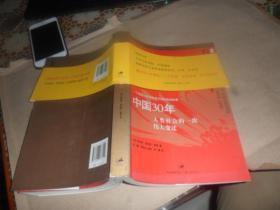 中国30年:人类社会的一次伟大变迁 (16开 正版现货)