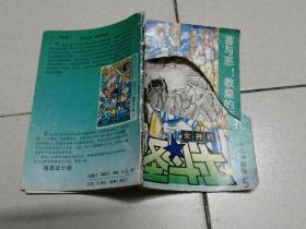 漫画:女神的圣斗士·十二神殿卷  5