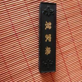 上海墨厂 农家乐墨块