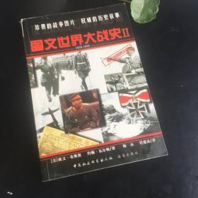 正版现货 图文世界大战史Ⅱ:1939-1945