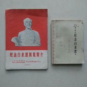 《纪念白求恩展览简介》(1968年版,32开)+《学习纪念白求恩》(1965年农村版,64开袖珍本)—— 共净重40克