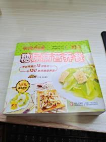 爱心家肴营养保健系列:15种降糖食物与150道降糖菜