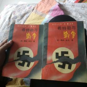 希特勒与战争。上下册全。