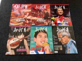 新体育2019年第5、8、9、10、11、12期(合售)两本70周年刊