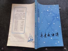 辛弃疾评传{中国古代作家研究丛书}