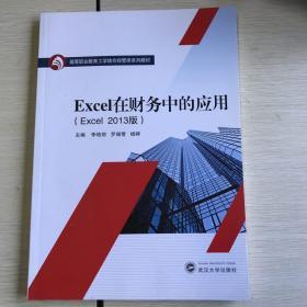 Excel在财务中的应用(Excel 2013版)
