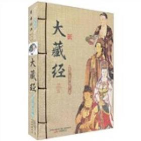 大藏经 全二册