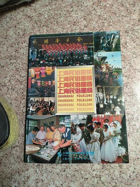 上海民俗风情:[摄影集]