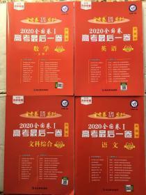 金考卷百校联盟系列 2020全国卷1 高考最后一卷 押题卷  语文 英语 文科数学 文科综合(四本)