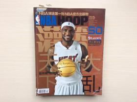 NBA灌篮2014年13期 总第449期