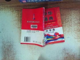 中华通典:史学典第十九分册