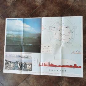 大挂图《中国南极长城站远眺》上海教育出版社
