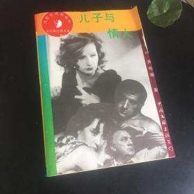 正版现货 风靡世界畅销书:儿子与情人