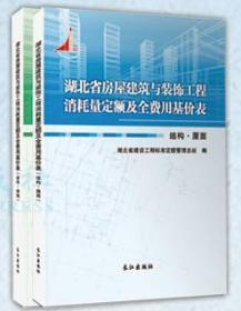 湖北省房屋建筑与装饰工程消耗量定额及全费用基价表:2018版(共两册)