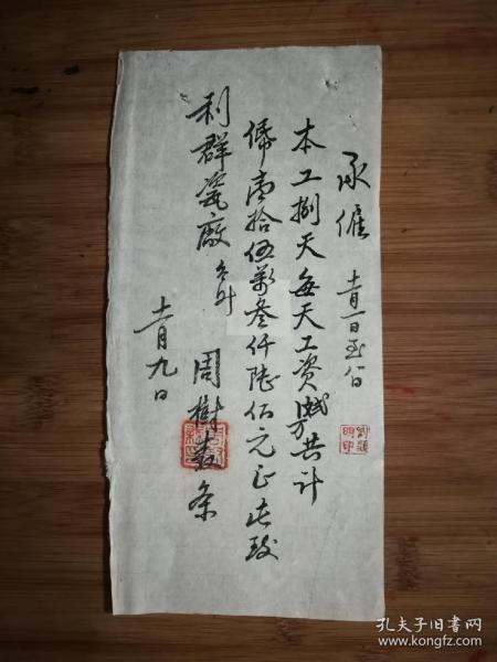 ●老便条亦书法:毛笔《工资收条》周树森【五十年代重庆利群瓷厂26X11公分】!