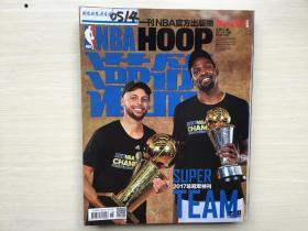 NBA灌篮2017年18期 总第562期(有海报)