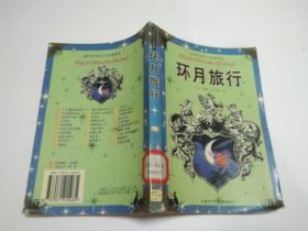 环月旅行——中外科幻小说选集