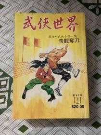 武侠世界 第41年50册合售  1——7  9——51 16开武侠小说 正版原版   品相如图自鉴  对品相要求较高的请不要下单
