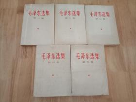毛泽东选集全五卷 毛选一套五册 文革原版无删减老书 毛选1-5卷