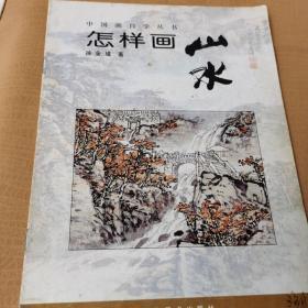 中国画自学丛书:怎样画山水