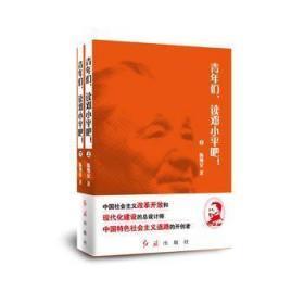 青年们,读邓小平吧!