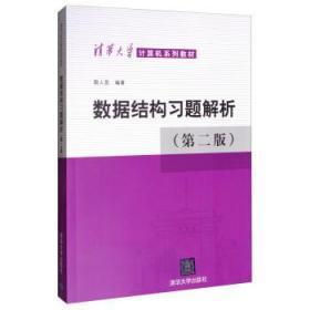 数据结构习题解析 殷人昆 著 清华大学出版社 9787302243922