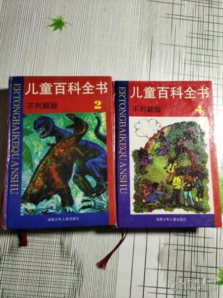 儿童百科全书(1-4全 不列颠版)