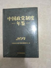 中国政党制度年鉴2014