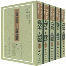 大理丛书:大藏经篇