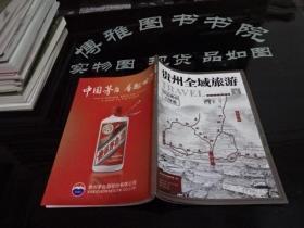 贵州全域旅游  寻迹贵州古驿道 2019 8   货号42-1