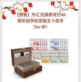 中国银行外汇兑换券发行四十周年加字版单套