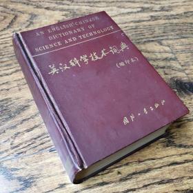 英汉科学技术词典(增订本 缩印版)AN ENGLISH-CHINESE DICTIONARY OF SCIENCE AND TECHNOLOGY