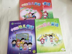 中科院幼儿英语 1.3.4+第4册活动手册(共4本合售)